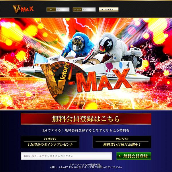 V-MAX(ブイマックス)
