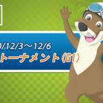 2020若松競艇【G1 BBCトーナメント】2日目、11R準々決勝、予想(買い目)更新!
