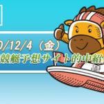 【初心者必見】2020/12/4 競艇予想サイト的中紹介!