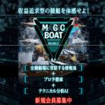 競艇予想サイト【MAGIC BOAT(マジックボート)】の口コミや評判は?稼げるor稼げないを検証!