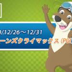 2020浜名湖競艇【G1クイーンズクライマックス】予想結果、優勝戦、三連単4,110円的中!
