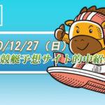 【初心者必見】2020/12/27 競艇予想サイト的中紹介!