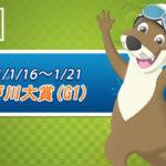 2021江戸川競艇【G1江戸川大賞】最終日 優勝戦、予想(買い目)結果更新!