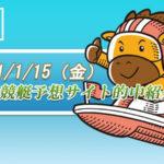 【初心者必見】2021/1/15 競艇予想サイト的中紹介!