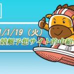 【初心者必見】2021/1/19 競艇予想サイト的中紹介!