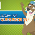2021唐津競艇【G1全日本王者決定戦】 最終日 優勝戦 予想(買い目)更新!