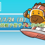 【初心者必見】2021/1/24 競艇予想サイト的中紹介!