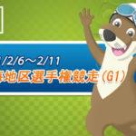 2021津競艇【G1東海地区選手権競走】最終日 優勝戦 予想(買い目)結果更新!