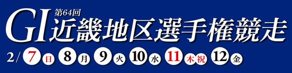 近畿地区選手権競走