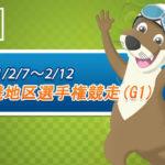 2021三国競艇【G1近畿地区選手権競走】予想結果、優勝戦、三連単850円的中!