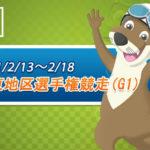 2021多摩川競艇【G1関東地区選手権競走】最終日 優勝戦 予想(買い目)結果更新!