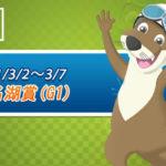 2021浜名湖競艇【G1浜名湖賞】予想結果、優勝戦、三連単970円的中!