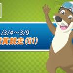 2021住之江競艇【G1太閤賞競走】3日目 12R予選競走 予想(買い目)更新!