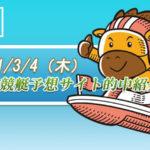 【初心者必見】2021/3/4 競艇予想サイト的中紹介!