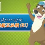 2021三国競艇【GI北陸艇王決戦】予想結果、優勝戦、三連単1,170円的中!