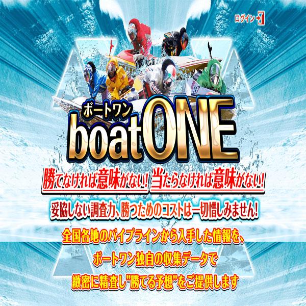 boatONE