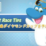 【競艇必勝予想攻略法】G1宮島ダイヤモンドカップを予想する!