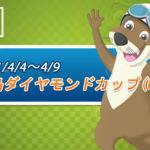 2021宮島競艇【G1宮島ダイヤモンドカップ】5日目 準優勝戦3レース 予想(買い目)更新!