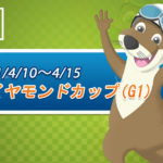 2021大村競艇【G1ダイヤモンドカップ】予想結果、優勝戦、三連単1,130円的中!