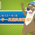 2021津競艇【G1ツッキー王座決定戦】予想結果、優勝戦、三連単3,340円的中!