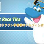 荒れるレースを見極めろ!一般競走が狙い目!