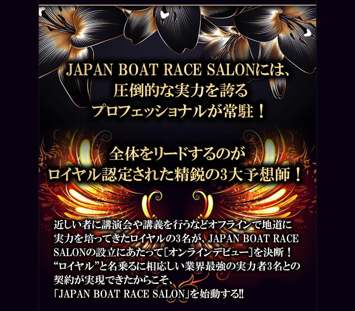 JAPAN BOAT RACE SALON