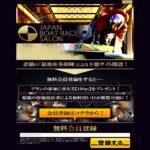 競艇予想サイト【JAPAN BOAT RACE SALON(ジャパンボートレースサロン)】の口コミや評判は?稼げるor稼げないを検証!
